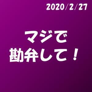 マジで勘弁して!_2020.2.27