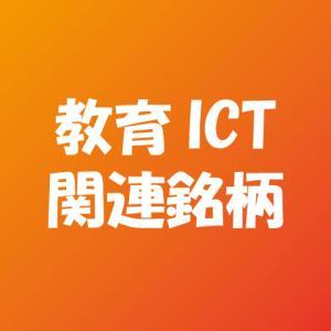 教育ICT関連銘柄