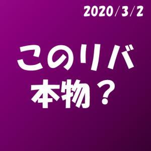 このリバ本物?_2020.3.2
