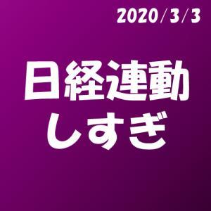 日経連動しすぎ_2020.3.3