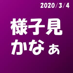 様子見かなぁ_2020.3.4