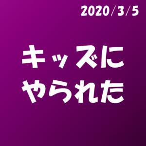 キッズにやられた_2020.3.5