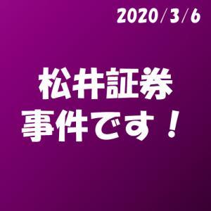松井証券事件です!_2020.3.6