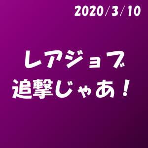 レアジョブ追撃じゃあ!_2020.3.10