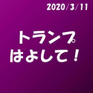 トランプはよして!_2020.3.11