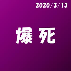 爆死_2020.3.13