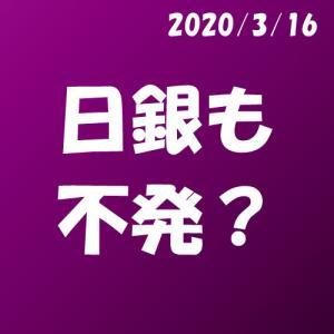 日銀も不発?_2020.3.16
