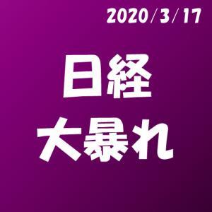 日経大暴れ_2020.3.17