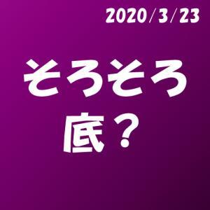 そろそろ底?_2020.3.23
