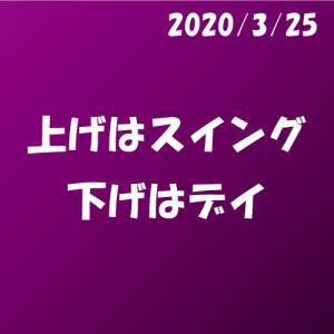 上げはスイング、下げはデイ_2020.3.25
