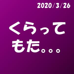 くらってもた。。。_2020.3.26