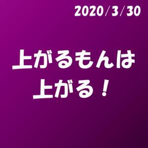 上がるもんは上がる!_2020.3.30