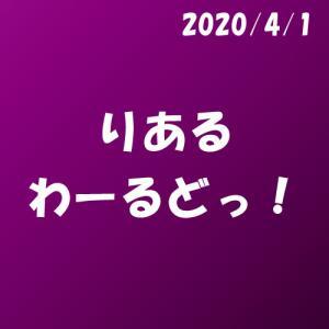 りあるわーるどっ!_2020.4.1