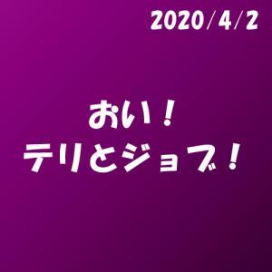 おい!テリとジョブ!_2020.4.2