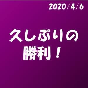 久しぶりの勝利!_2020.4.6