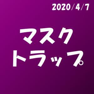マスクトラップ_2020.4.7