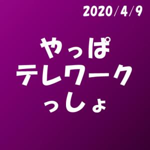 やっぱテレワークっしょ_2020.4.9