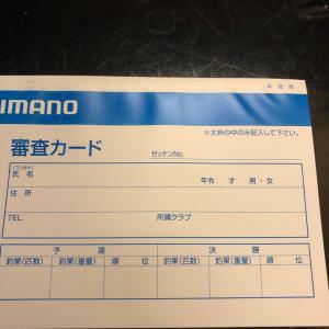 へらぶな釣り〜シマノ予選