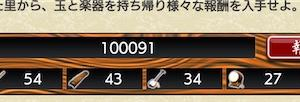【刀剣乱舞】ようやく10万個ゲット❗️