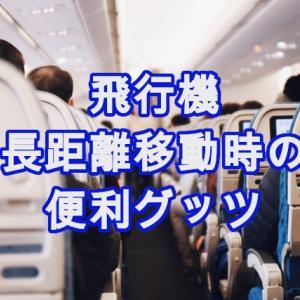 飛行機で長距離移動時の便利グッツ
