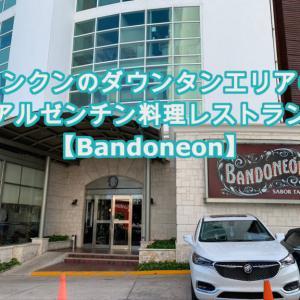 カンクンのダウンタンエリアのアルゼンチン料理レストラン【Bandoneon】