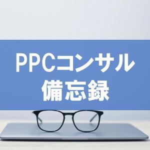 PPCアフィリエイト(関連キーワード)のコンサルをしてみて