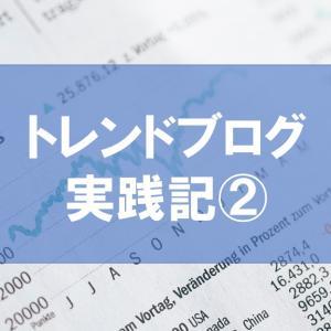 トレンドブログ実践記②開始3ヶ月目で日給1万円を超えた