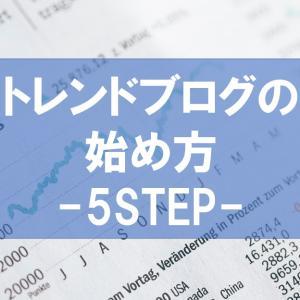 トレンドブログの始め方を5ステップで解説!稼ぐための準備を始めよう