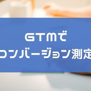 PPCアフィリエイトのコンバージョン測定する方法!GTMで簡単設定