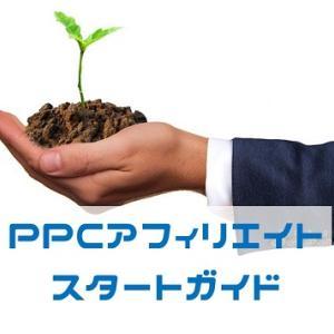 PPCアフィリエイト<スタートガイド2020>