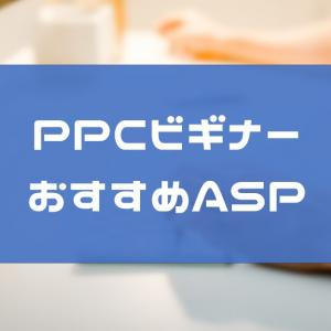 PPCアフィリエイト初心者のASP4選!まずは登録してみよう