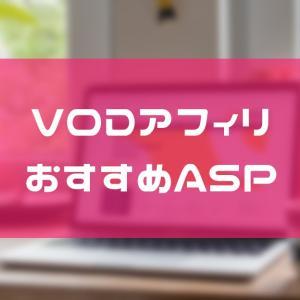 【2020年11月】VODアフィリエイトにおすすめのASP!特別単価のゲット方法もあり