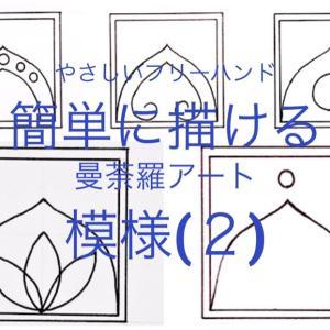 ■簡単に描ける曼荼羅アートの模様パターン(2)