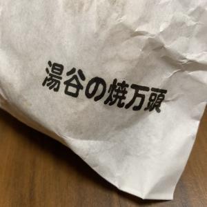 すご~く美味しかった 湯谷の焼饅頭