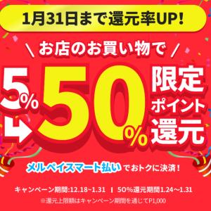 【1/31まで】メルペイスマート払いで50%キャッシュバック中!
