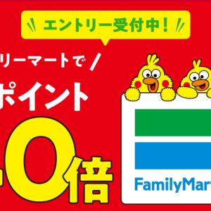 ファミマでdポイント40倍キャンペーン★詳細と注意点まとめ★