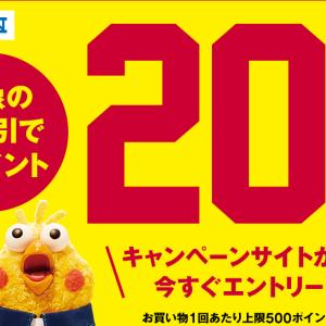 ローソン×dポイント★20%還元&マチカフェ1杯50ptでお得!