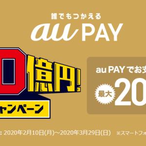 【au PAY】誰でも!10億円もらえるキャンペーンを紹介!