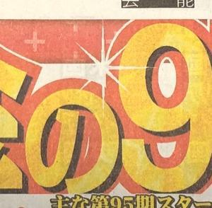 95期ピックアップ・スポーツ報知