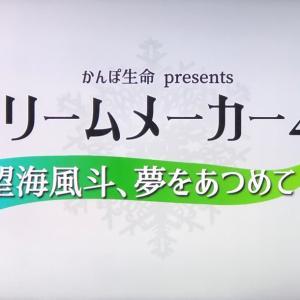 望海風斗「夢あつめて/ドリームメーカー4」