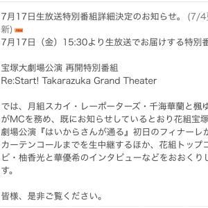 花組初日特番司会&内容、「OUR FAVORITE TAKARAZUKA」15分放送予定