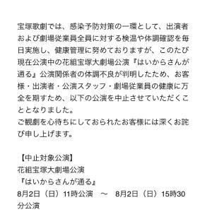 8月2日花組公演中止