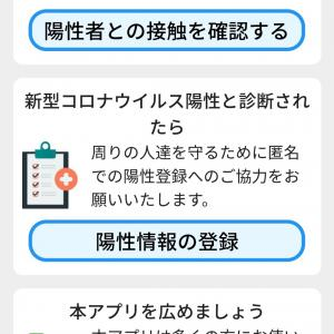 接触確認アプリ「COCOA」入れていますか?