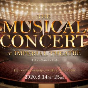 WOWOWで今日「帝国劇場コンサート」放送