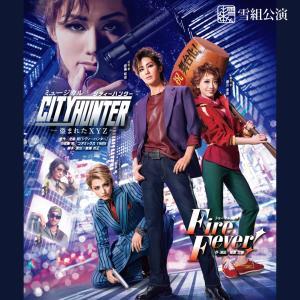 雪組『CITY HUNTER』ポスター