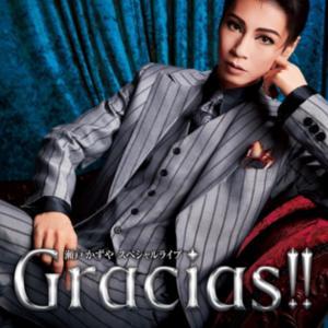 『Gracias!!』配信視聴①