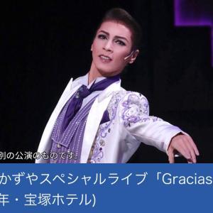 『Gracias!!』配信視聴④曲ネタバレあり
