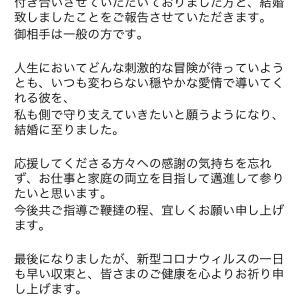 花乃ちゃんご結婚!