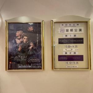 宙組大劇場千秋楽おめでとうございます!