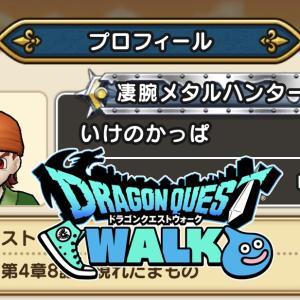 【DQW-K3】はぐれメタル200連狩り